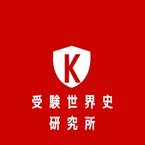 受験世界史研究所 KATE